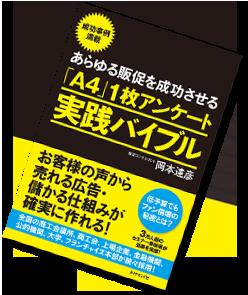 「A4」1枚アンケート実践マニュアル