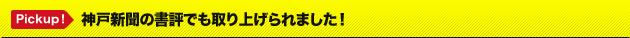 神戸新聞の書評でも取り上げられました!