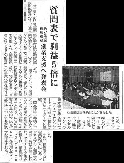 chubukeizai20101123(1)