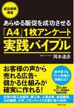 「A4」1枚アンケート実践バイブル