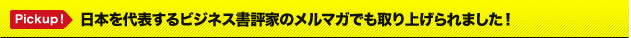 日本を代表するビジネス書評家のメルマガでも取り上げられました