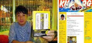 TKO木本さん