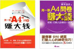 中国・台湾でも出版されました