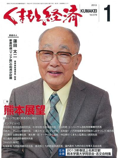kumamotokeizai001