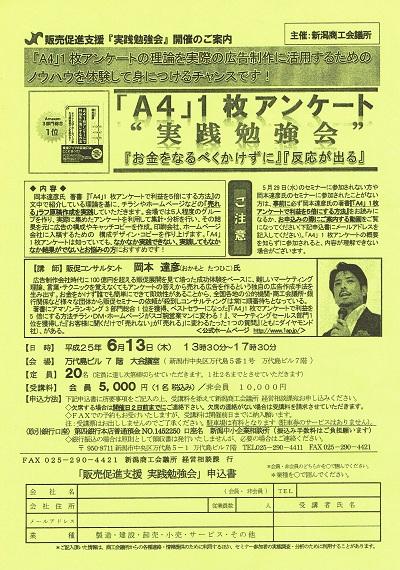 nigata008