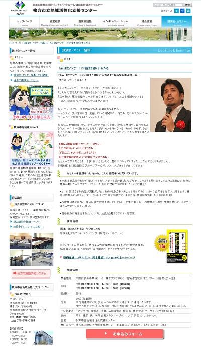 hirakata20120909-1