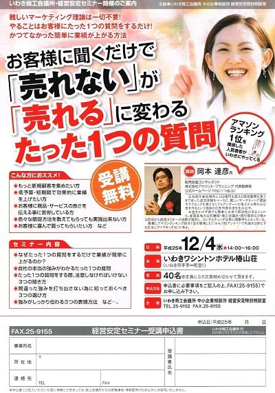 iwaki001