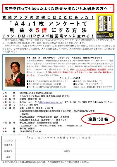 obihiro20150910