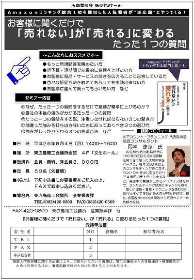 higashihiroshima001