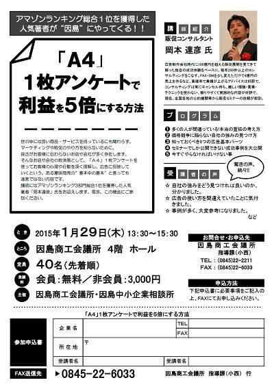 innoshima001