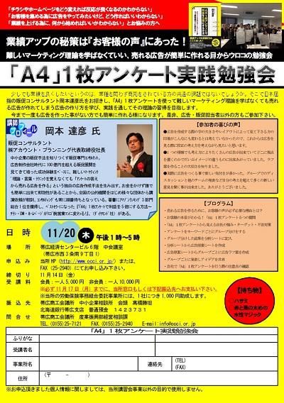 obihiro001