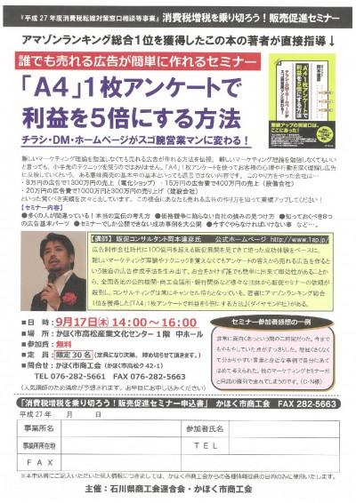 kahokushi001-001