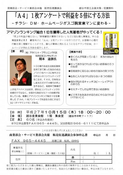 koshigaya001-001