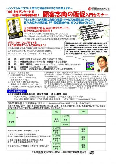 okinawakousha001-001