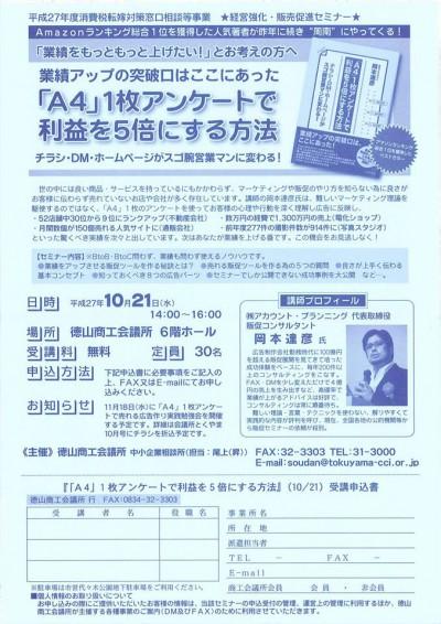 tokuyama001