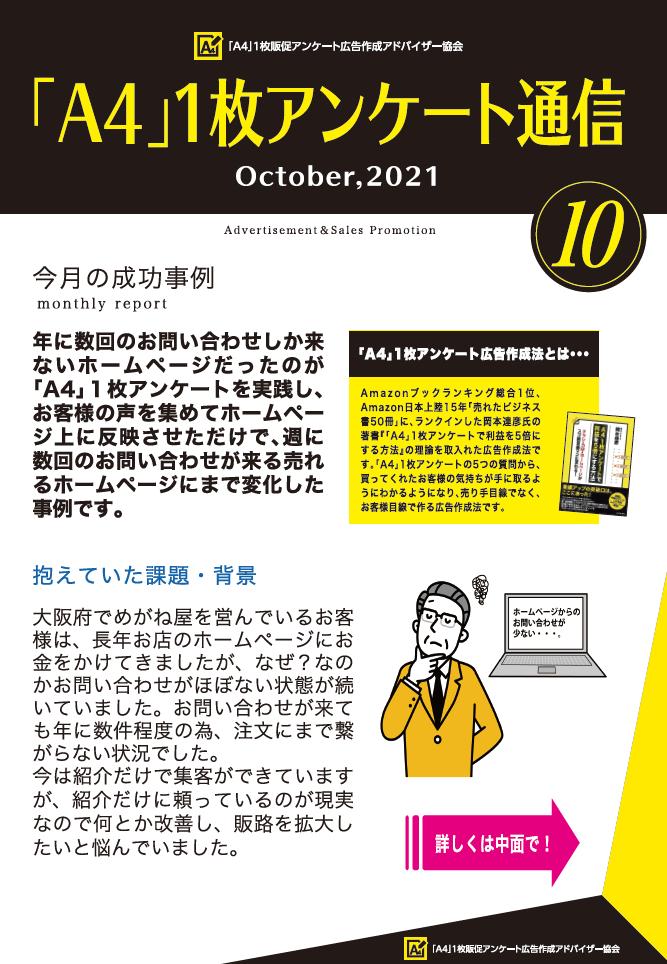 「A4」1枚アンケート通信2021年10月号